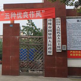 四川邛崃市固驿镇人民政府