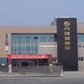 四川省瑞麟食品有限公司