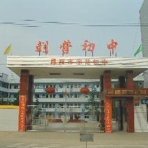三台县刘营初中