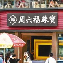 香港周六福珠宝有限公司成都分公司