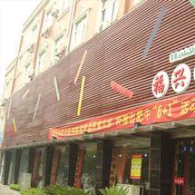 成都香港福兴餐饮管理有限公司