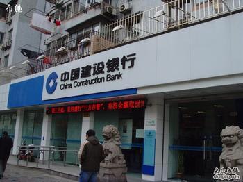 中国建设银行―四川省分行