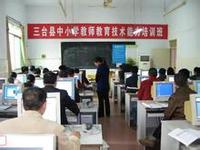 三台县教师进修学校
